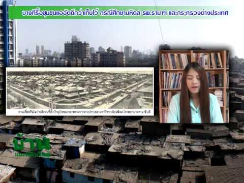 รายการบ้านและที่ดินไทย 57-10-16