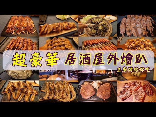 ⛵️澎湖 就醬玩 ◾▪ EP16▪◾ 超豪華居酒屋外燴趴 民宿烤肉BBQ 讓你動口不動手