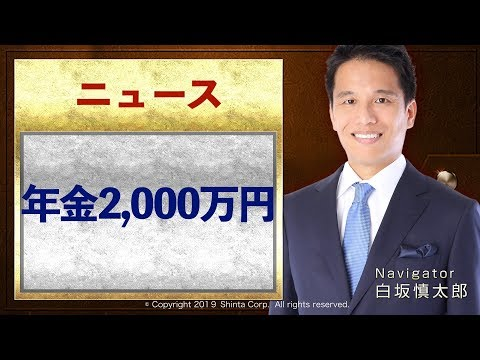年金2000万円不足問題
