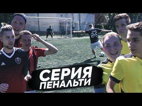 СЕРИЯ ПЕНАЛЬТИ -