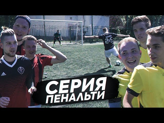СЕРИЯ ПЕНАЛЬТИ - Амкал VS Подписчики! / Последний шанс!