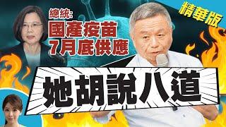 【張雅婷報新聞】總統稱7月底可供應國產疫苗 楊志良:胡說八道!@中天新聞 精華版