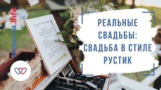 Наташа и Виталик: летняя свадьба в стиле рустик