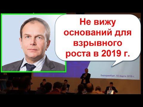 Вадим Сосков - полное выступление на Дне инвестора ВТБ (Екатеринбург), о перспективах акций ВТБ