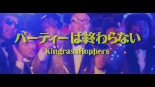 KingrassHoppers - パーティーは終わらない