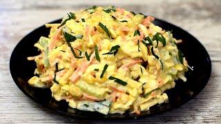 Добавила в рецепт КОСУ и получила НЕОБЫКНОВЕННЫЙ салат