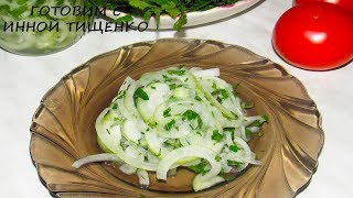 МАРИНОВАННЫЙ ЛУК: к шашлыку, к селедке,  для салата. Быстрый и простой Рецепт.