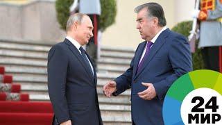 Путин отметил успешное развитие отношений с Таджикистаном - МИР 24