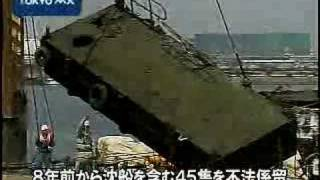 廃船45隻を不法係留 水上ゴミ屋敷を撤去!