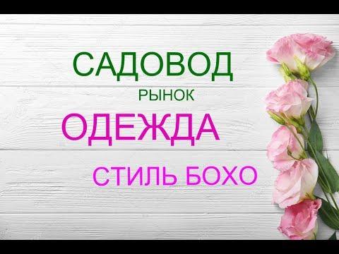 САДОВОД/ОДЕЖДА БОХО/НОВИНКА 2019Г/ОПТ И РОЗНИЦА/РЫНОК МОСКВА