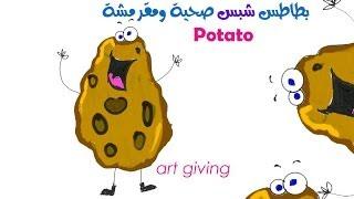 طريقة عمل بطاطس شبس صحية ومقرمشة || healthy chips Potato method - art giving