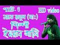 HD video বাংলা নাত // শিল্পী ইমরান আলি//imran ali