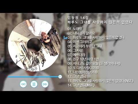 [Full Album] 임창정 14집 / 하루도 그대를 사랑하지 않은 적이 없었다 / 전곡 듣기