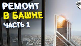 Ремонт в Москва Сити - Башня Восток |1- я серия |  Конвекторы, шумо - гидроизоляция,  штукатурка