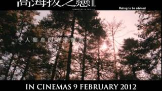 Romancing In Thin Air (高海拔之恋 II) Official Trailer
