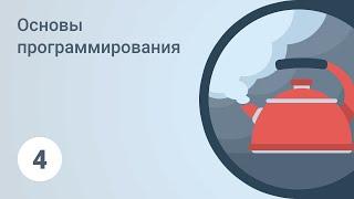 Основы программирования. Переменные. Урок 4 [GeekBrains](https://geekbrains.ru/?utm_source=youtube_geekbrains&utm_medium=social&utm_campaign=youtube_description - наш сайт. Курс