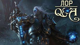 Что произошло с телом Артаса? Warcraft Лор Q&A | Вирмвуд