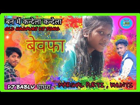बन में तो कन्देला कन्देला🎧old Nagpuri Dj Song🎧mix By Dj Bablu Ghaghra Chapka