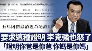 中共行政機構亂象叢生 各式奇葩證明惹怒李克強 |新唐人亞太電視|20191101