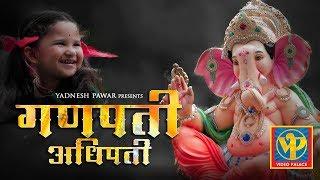 Ganpati Adhipati (गणपती अधिपती) | Ganpati Bappa Special Song | Pravin Koli, Bhushan Gosavi