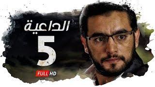 مسلسل الداعية HD - الحلقة ( 5 ) الخامسة / بطولة هاني سلامة - AlDa3eya Series Ep05