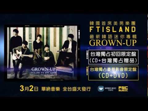 韓國首席美男樂團FTISLAND《GROWN-UP》3/2台灣獨占雙版本狠狠愛上市