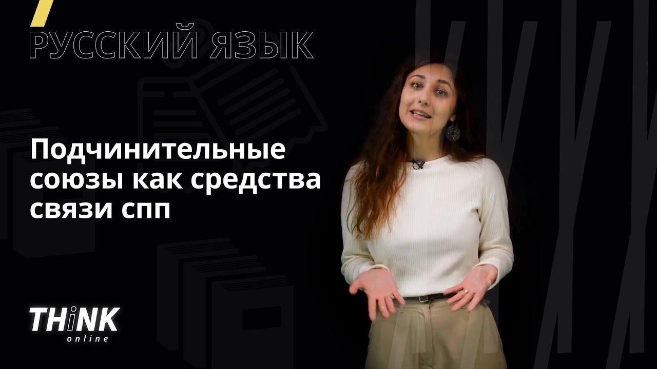 Подчинительные союзы как средства связи СПП   Русский язык