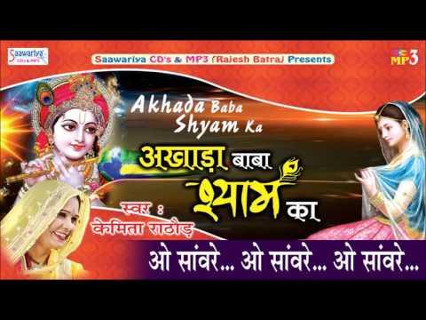 O Saanware ! ओ सांवरे ! Krishna Bhajan ! Kemita Rathore ! Latest Bhajan 2016