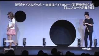 コント『ミニスカートが舞う夜』 <西野亮廣 作> (DVD「ナイスなやつ...