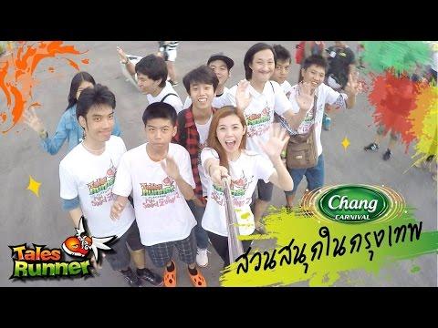 สวนสนุกสุดโหดใจกลางกรุงเทพ Chang Global Carnival by Tales Runner [zbing z.]