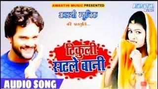 || Tikuli Satale Bani || टिकुली सटले बानी || New Bhojpuri SuperHit Song || Khesari Lal Yadav 2019 ||
