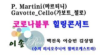 코로나블루 극복 힐링 콘서트   P. Martini(마…