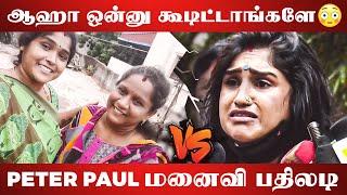 VANITHA-வை ரவுண்டு கட்டி அடிக்கும் Suriya Devi & Peter Paul's First Wife Elizabeth | Ravindar