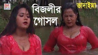 বিজলীর গোসল   ভাদাইমা   Vadaima New Natok l Bangla Comedy Video   2018