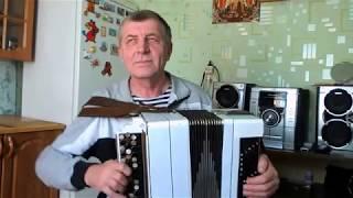 Александр Тихонов Матаня на баяне