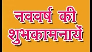 2019 Happy New Year Wishes in Hindi नये साल की शायरी