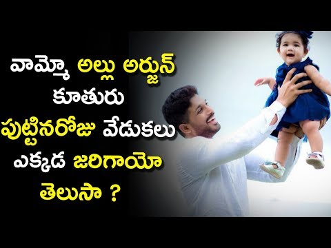 Alluarjun Daughter Allu Arha At Singapore | Allu Arjun, Allu Shena | Tollywood Xpress ||