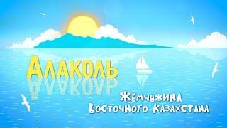 Жемчужина ВКО: озеро АЛАКОЛЬ / Лечебная грязь / Космонавты / Реликтовые чайки
