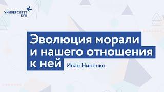 Эволюция морали и нашего отношения к ней // Иван Ниненко