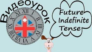 Видеоурок по английскому языку: Future Indefinite Tense - Будущее неопределенное время