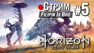 ДЕМОН РАЗЫГРАЛСЯ НЕ НА ШУТКУ! - Horizon: Zero Dawn Прохождение #5