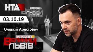 А.Арестович Что творит Зеленский ТК AndquotНТАandquot 03.10.19.