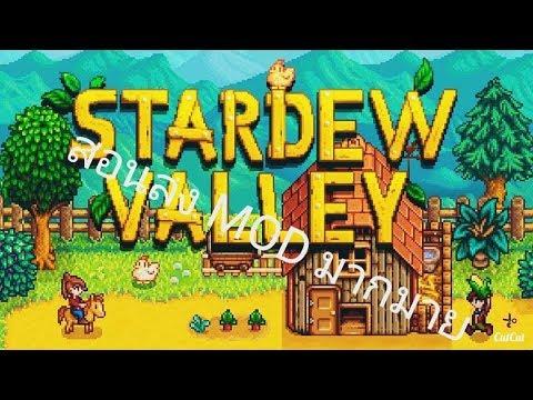 สอนสมัครเว็บ Mod Stardew Valley