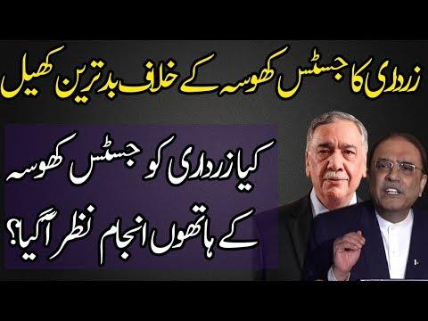 Asif Ali Zardari is Giving Remarks About Asif Saeed Khosa