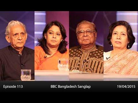 BBC Bangladesh Sanglap, Dhaka, 19-April-2015, Series III - Ep 113