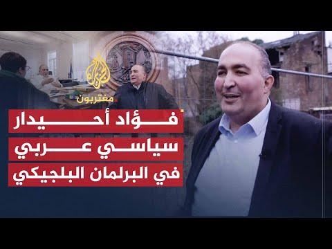 مغتربون- فؤاد أحيدار.. مغربي مسلم تحت قبة برلمان بروكسل  - نشر قبل 16 دقيقة