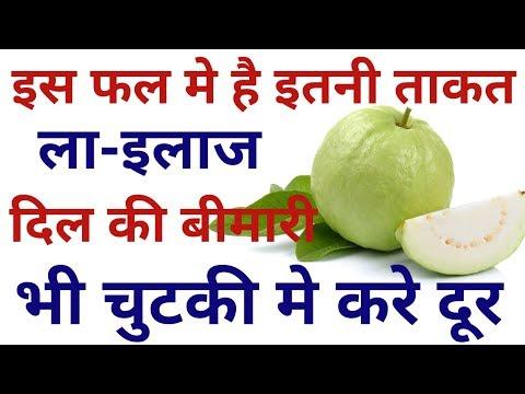 इस फल मे है इतनी ताकत ला-इलाज दिल की बीमारी भी चुटकी मे करे दूर Guava Top Fruit
