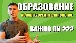 Высшее образование в Москве? Необходимо ли?(, 2017-08-14T20:05:12.000Z)