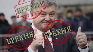 Як бреше Петро Порошенко про МВФ та ціну на газ