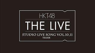 HKT48 THE LIVEの次回開催日程が決定いたしました!! 「HKT48 THE LIVE〜STUDIO LIVE SONG VOL.10〜」 【配信日程】 8/26(水) 開演 20:00 終演予定 21:00 ...